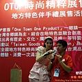 2012世貿伴手禮名品展 (22)