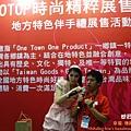 2012世貿伴手禮名品展 (23)