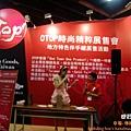 2012世貿伴手禮名品展 (25)