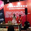 2012世貿伴手禮名品展 (30)