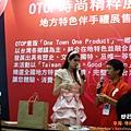 2012世貿伴手禮名品展 (31)
