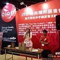 2012世貿伴手禮名品展 (33)