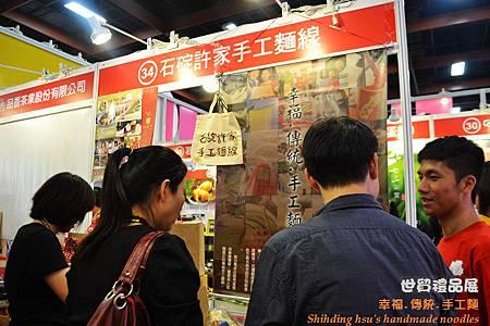 2012世貿伴手禮名品展 (68)