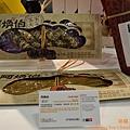 2012世貿伴手禮名品展 (71)