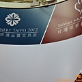 2012世貿伴手禮名品展 (78)