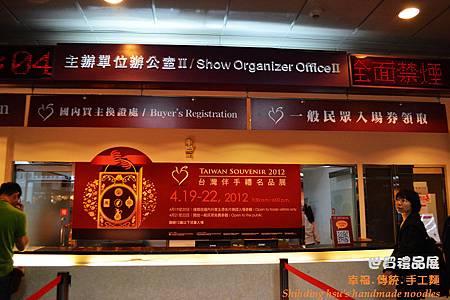 2012世貿伴手禮名品展 (79)