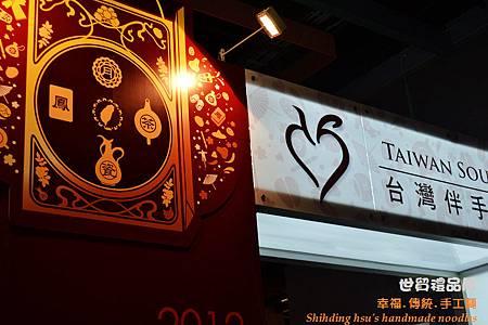 2012世貿伴手禮名品展 (82)