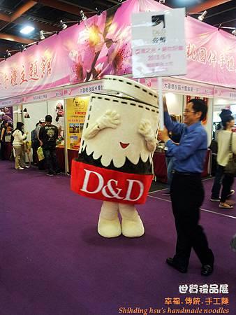 2012世貿伴手禮名品展D&D