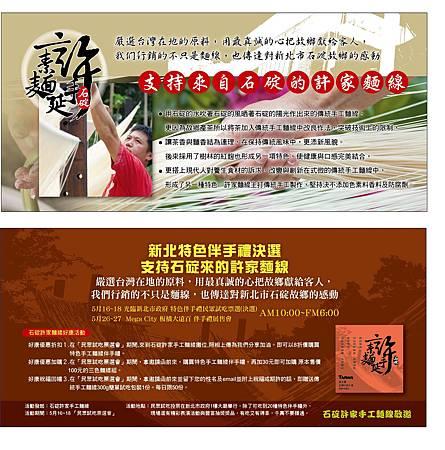2011新北特色伴手禮決選-邀請卡