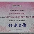 2012新北市特色伴手禮~石碇許家手工麵線