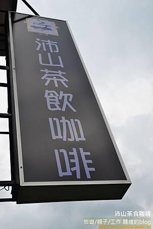 石碇烏塗/咖啡茶飲簡餐/沛山咖啡DSC_1099