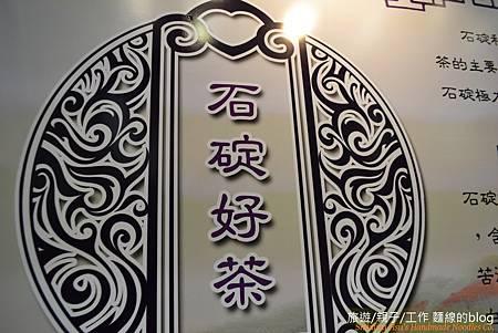 新北市好茶節-坪林06-17 (59)