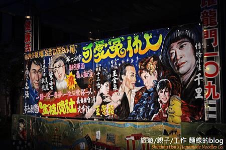 金枝演社《可愛冤仇人》新北市石碇國小-公益巡演 (4)