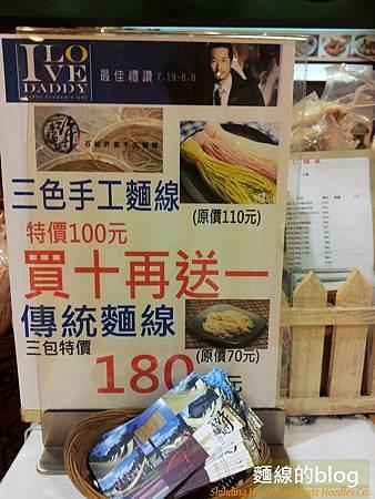 板橋遠百-父親節檔期-手工麵線櫃 (6)