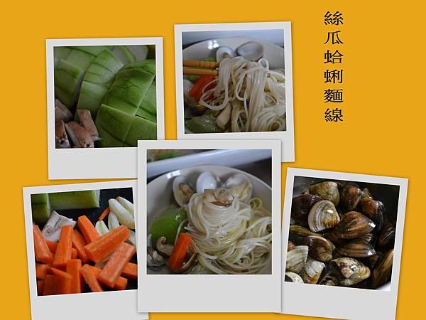 絲瓜蛤蜊麵線/手工麵線料理