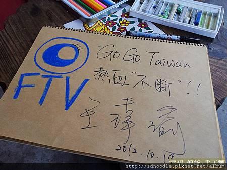 民視旅遊-傳統麵線體驗20121019_091518