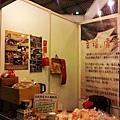 創業台灣成果展-手工麵線-世貿二館20121116_110706