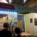 創業台灣成果展-手工麵線-世貿二館20121116_144948