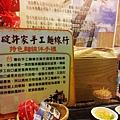 創業台灣成果展-手工麵線-世貿二館20121116_145558