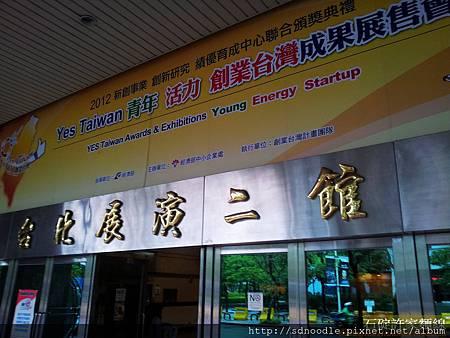 創業台灣成果展-手工麵線-世貿二館20121117_120638