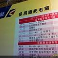 創業台灣成果展-手工麵線-世貿二館20121117_122625