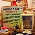 創業台灣成果展-手工麵線-世貿二館20121117_124613
