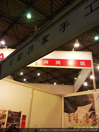 創業台灣成果展-手工麵線-世貿二館20121117_124645