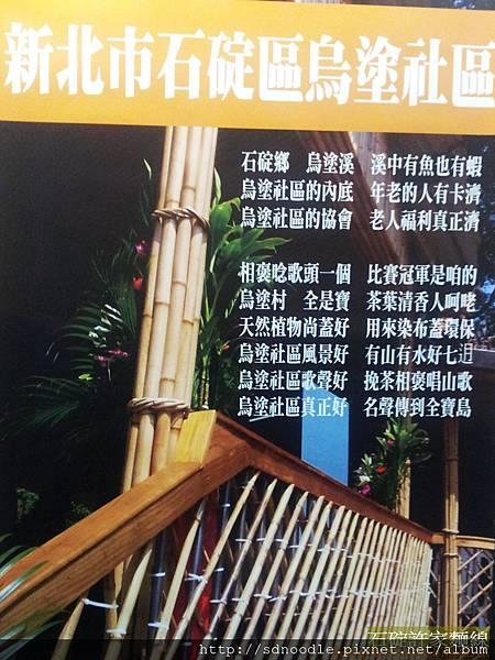 石碇烏塗社區20121128_102217