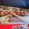 DOC成果展-石碇DOC手工麵線/新北板橋20121222_160611