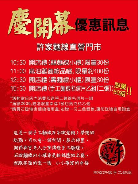 許家-慶開幕海報-60x90cm-01