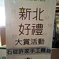 新北好禮/2012特色伴手禮/,新北物產館20130202_120931