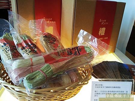 新北好禮/2012特色伴手禮/,新北物產館