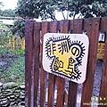 宜蘭幸福20號農場