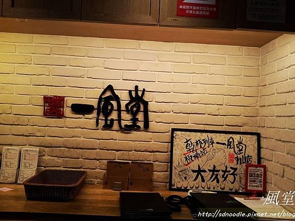 日本拉麵-一風堂20130328_133945