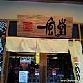 日本拉麵-一風堂20130328_134015