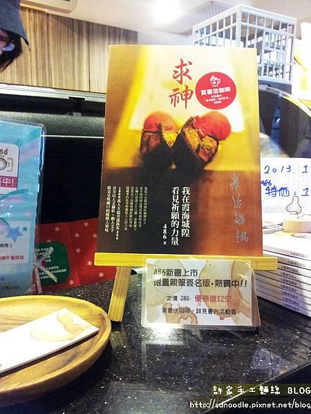 486咖啡-台北20130305_121721