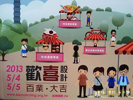 城鄉禮讚 台北嘉年華2013-5-4 130504_113152