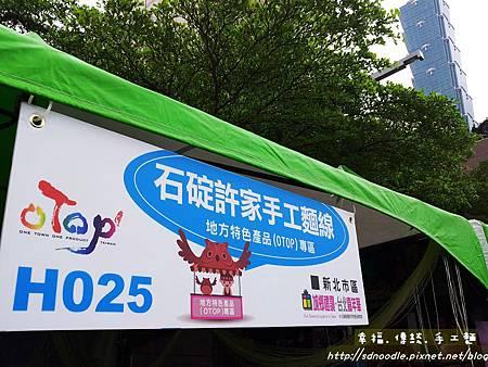 城鄉禮讚 台北嘉年華2013-5-420130504_111759