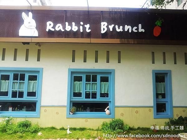 高雄瑞彼特 rabbit brunch