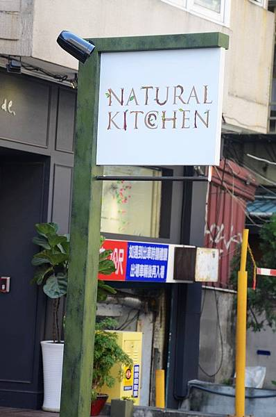 Natural Kitchen Taiwan 台北忠孝店