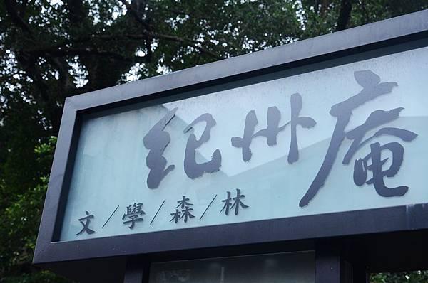 紀州庵-台北同安街