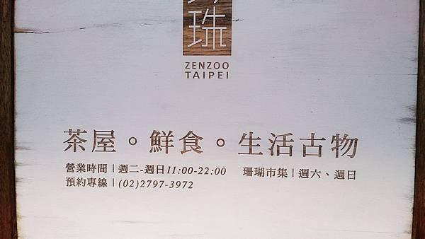 台北.內湖 珍珠茶坊
