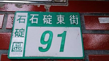 珍吉手工饅頭/石碇老街