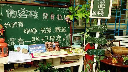 微客棧-老房子改造,公益咖啡館