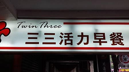木柵三三早餐店