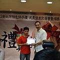 2012新北特色伴手禮獲獎.JPG
