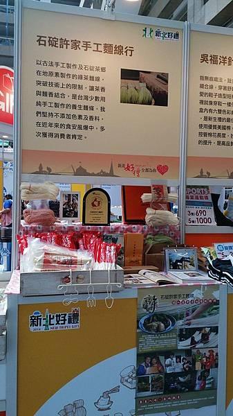 台灣旅遊.手工麵線體驗