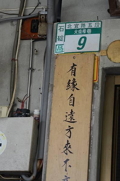 新北市石碇櫻花-天明宮吉野櫻