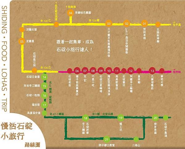 石碇旅遊路線圖