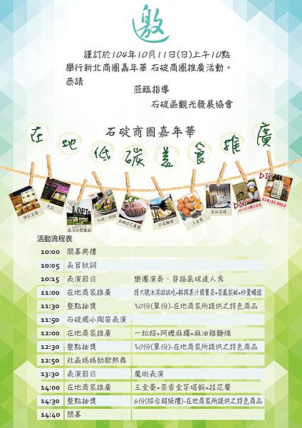 石碇-邀請卡電子檔 (1)
